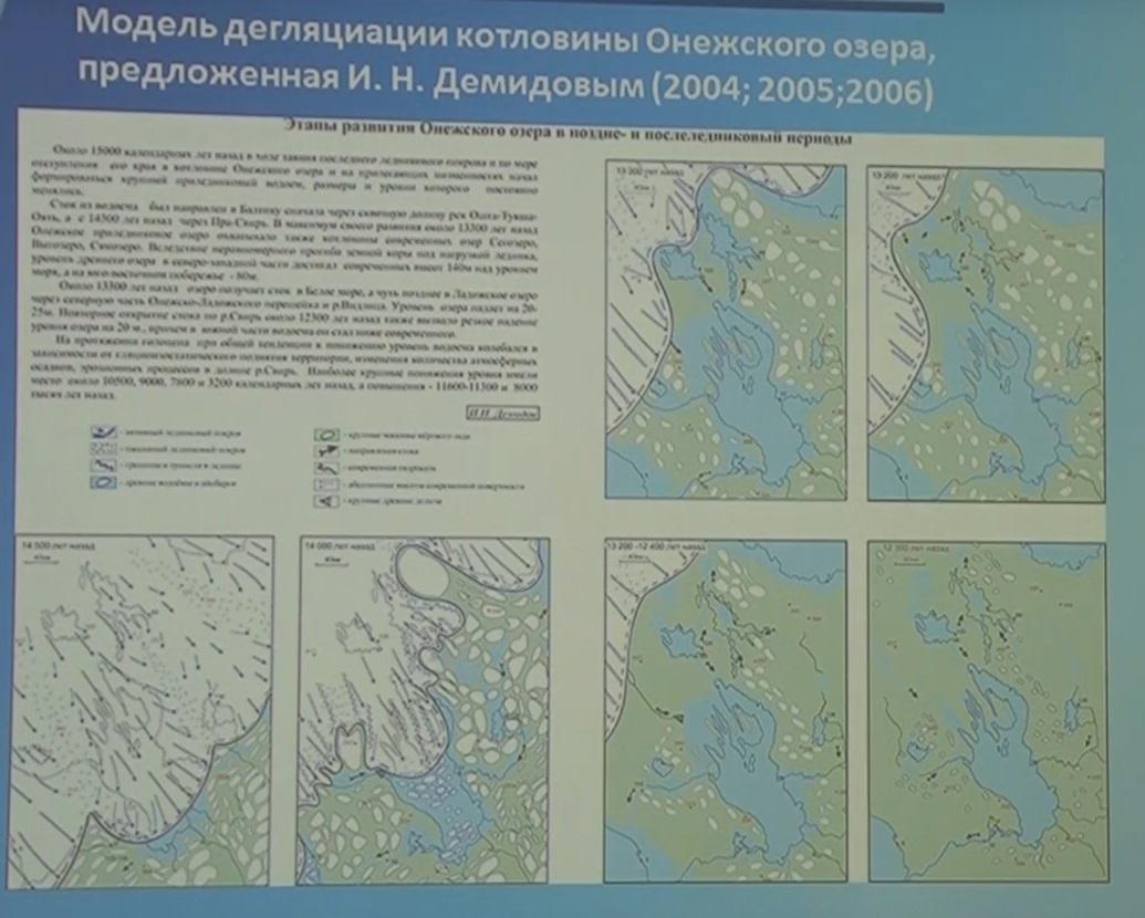 Онежское озеро дегляциация.jpg