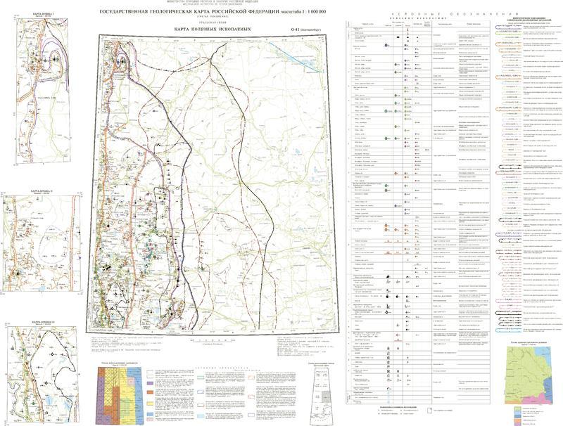 o-41-ekaterinburg-gosudarstvennaya-geologicheskaya-karta-rossiyskoy-federacii-_1.jpg