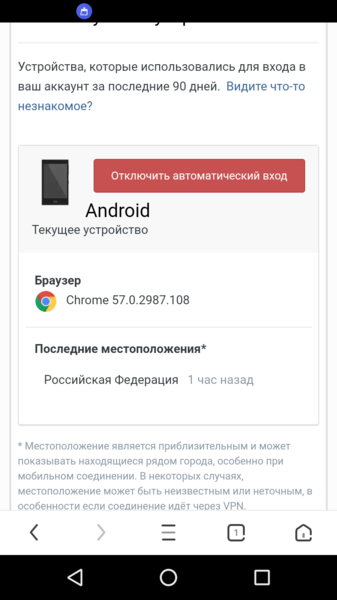 Screenshot_20181212-111155.png