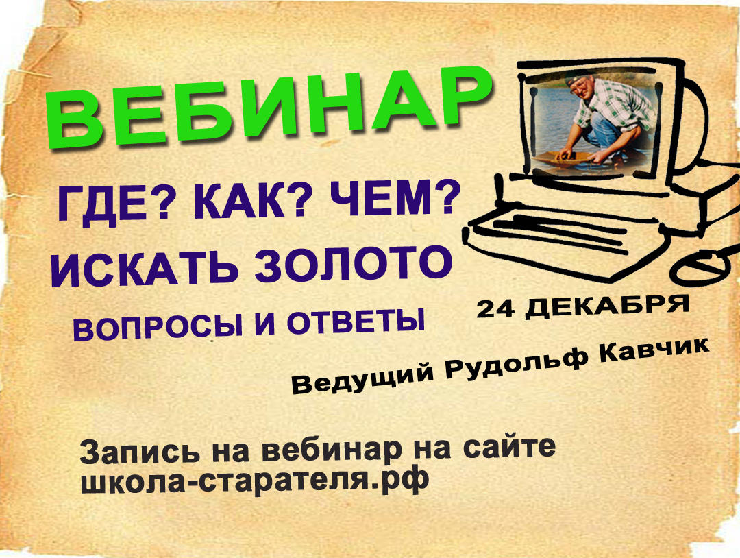 Вебинар-2.jpg